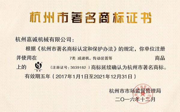 杭州市著名商标证书